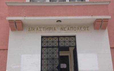 Court of First Instance of Neapolis of Lasithi