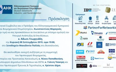 Invited tο the official lunch of Greek-German Chamber with main speaker the Minister Adonis Georgiadis.