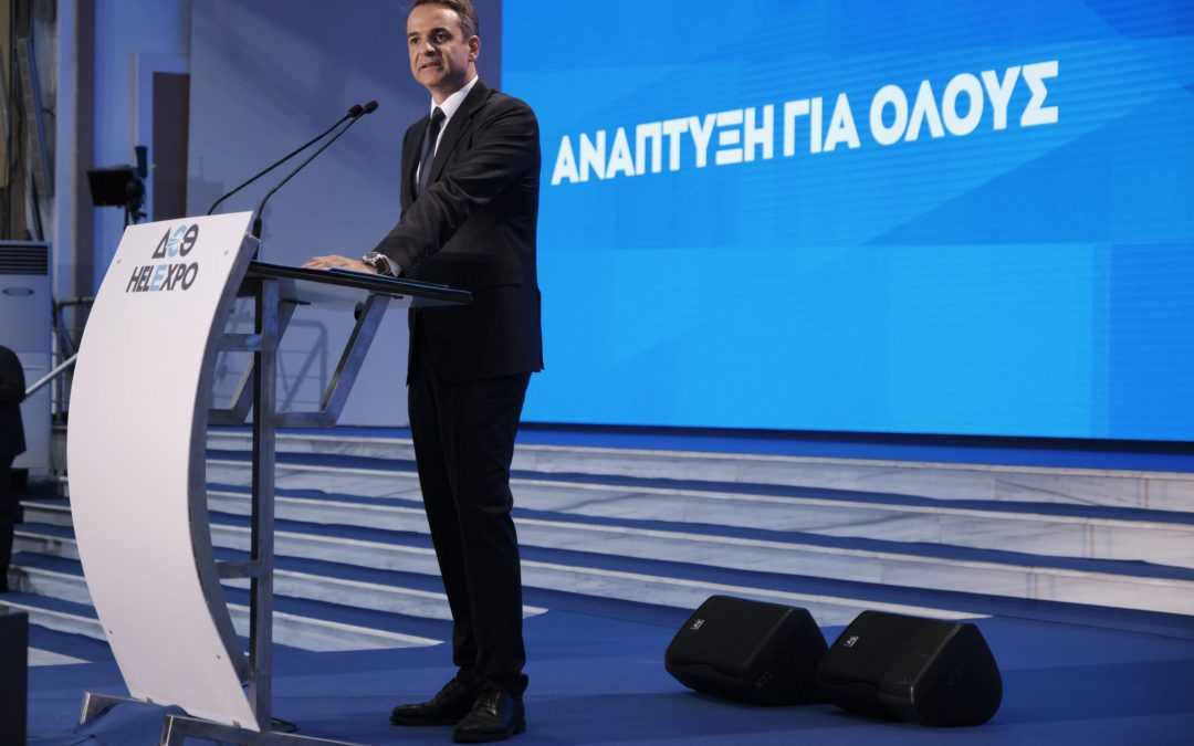 Invited in the speech of the Prime Minister Mr Mitsotakis Kyriakos