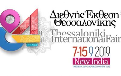 Our Law Firm  invited to the 84th International Exhibition in Thessaloniki.