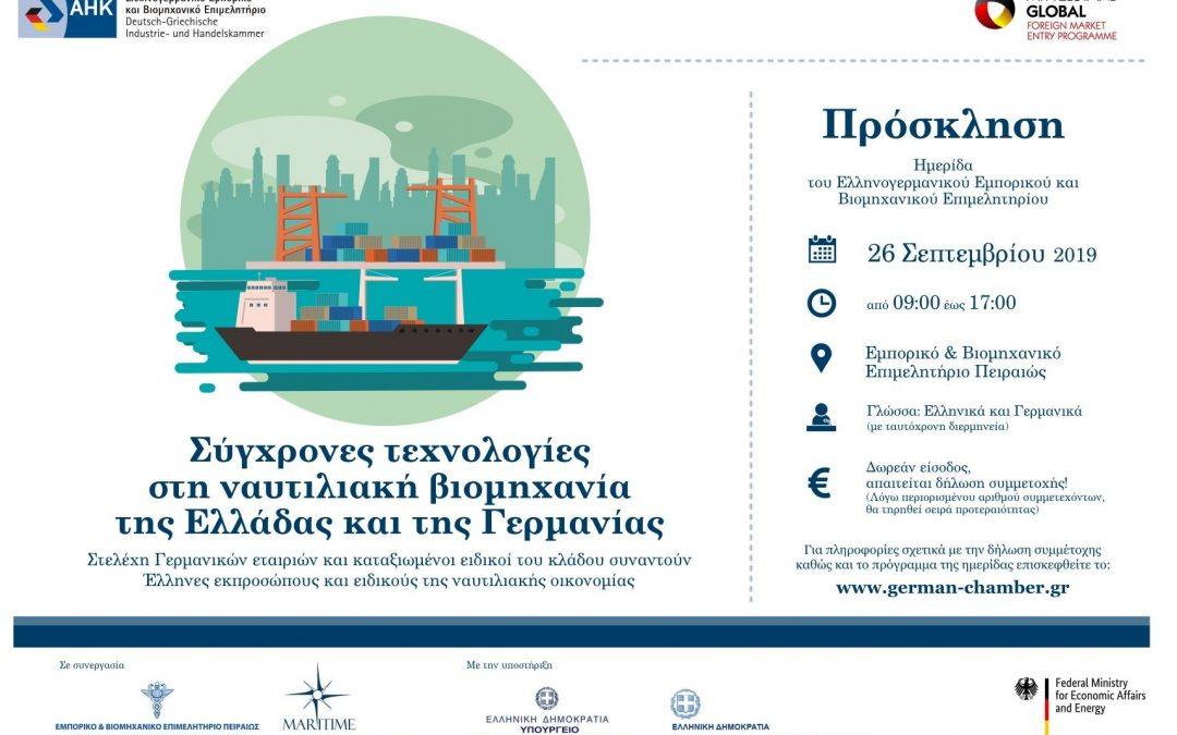 "Οur Law Firm in the event ""Modern technologies in the shipping industry of Greece and Germany""."