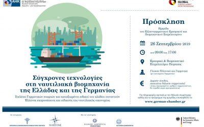 """Οur Law Firm in the event """"Modern technologies in the shipping industry of Greece and Germany""""."""
