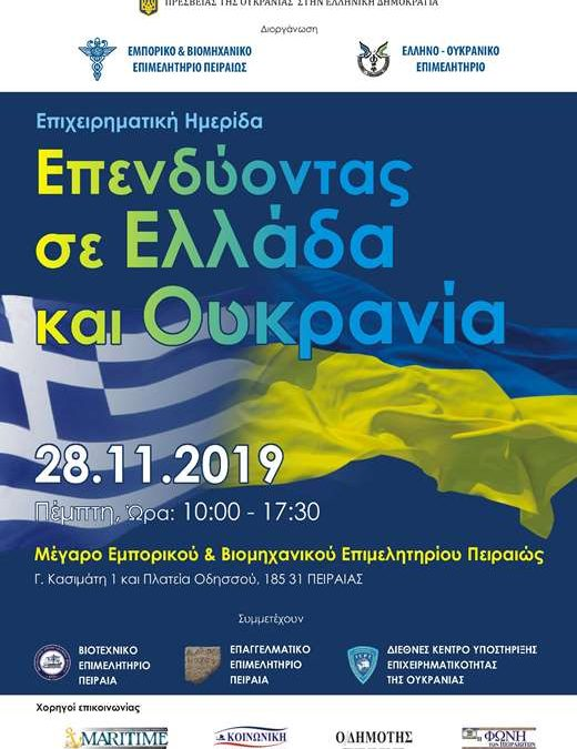"""Attending the Business Forum """"Investing in Greece and Ukraine"""""""