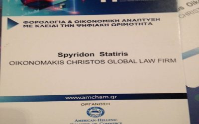 Our Law Firm at the 11th Thessaloniki Tax Forum.
