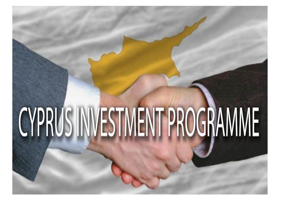 Κυπριακό Επενδυτικό Πρόγραμμα