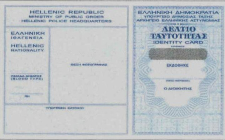 Change of surname and/ or name in Greece