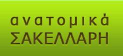 sakelari_anatomika