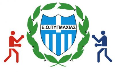 """The """"Hellenic Boxing Federation"""" – cooperation with""""Oikonomakis Christos Global Law Firm"""""""